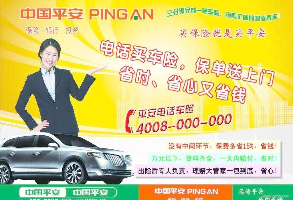 面对复杂的车险市场,很多车主都会纠结车险哪家好?到底怎么挑选车险公司好呢?很多人都会自然的想到平安车险,不仅仅是因为它的名气,更是它的服务吸引着人们,中国平安车险怎么样?了解中国平安资讯,请关注中国平安保险代理人。 首先说公司的实力。平安车险是平安产险公司的一项业务。平安产险是中国第三大财产保险公司,经营区域覆盖全国,在国内各省市、自治区设有数十家家二级机构,上千个多个营业网点;还在世界150个国家和地区的近400个城市设立了查勘代理网点,与中国再、慕尼黑再、瑞士再等国内外160多家保险公司、再保公司建立
