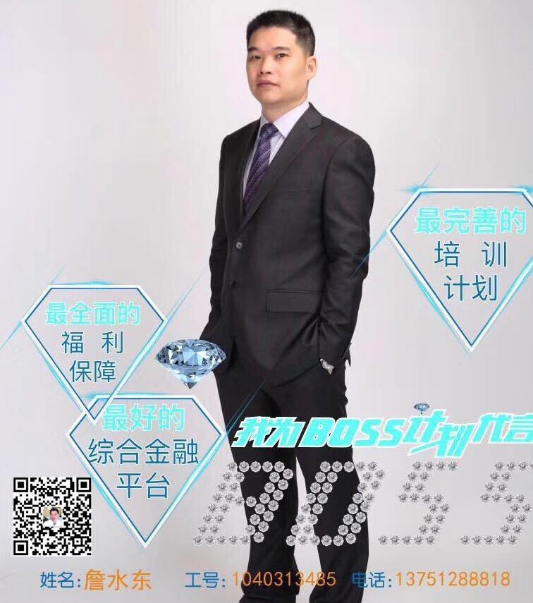 保險代理人詹水東