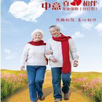 中意人寿——真心相伴年金保险(分红型)