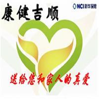 [新华人寿]康健吉顺定期防癌疾病保险