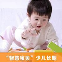 """[泰康人寿]泰康人寿——""""智慧宝贝""""少儿长期险"""