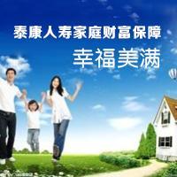 泰康人寿——泰康人寿家庭财富保障计划