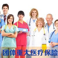 民生人寿保险——民生附加团体重大疾病保险