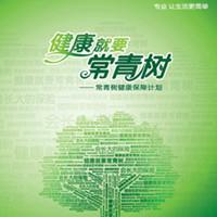 平安人寿保险——平安常青树保险产品计划