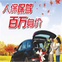 [中国人民]人保寿险百万身价惠民两全保险