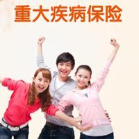 """泰康人寿——""""健康人生""""重大疾病保障计划"""