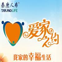 泰康人寿——爱家之约幸福保障计划