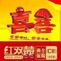 新华人寿保险——红双喜两全保险(C款)(分红型)