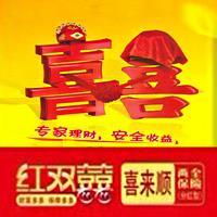 新华人寿保险——红双喜喜来顺两全保险(分红型)