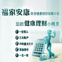 新华人寿保险——福家安康终身健康理财保障计划