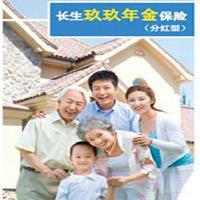 长生人寿保险——玖玖年金保险(分红型)