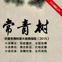 [华夏人寿]华夏人寿保险——华夏常青树重大疾病保险(2015)