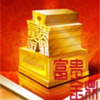 民生富贵金鼎两全保险(分红型)