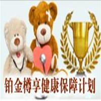 华夏人寿保险——铂金樽享健康保障计划
