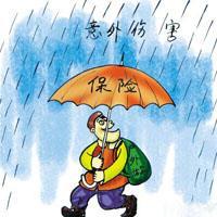 中国大地保险——大地个人人身意外伤害保险