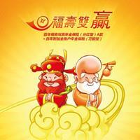 百年人寿——福寿双赢金账户组合计划