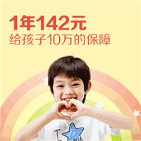 e顺-儿童款全年意外险(学校、家里、路上,保护无处不在)