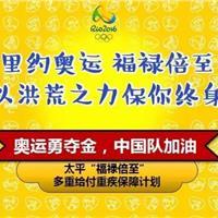 [中国太平]太平福禄倍至