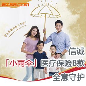 信诚人寿保险——信诚「小雨伞」医疗保险B款