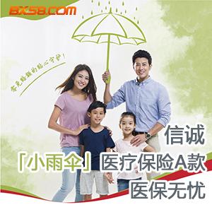[中信保诚人寿]中信保诚人寿——信诚「小雨伞」医疗保险A款