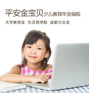 平安人寿保险——平安金宝贝少儿教育年金保险(分红型)