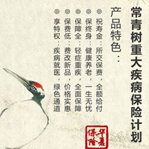 华夏人寿保险——华夏常青重大疾病保险产品计划(全能版)