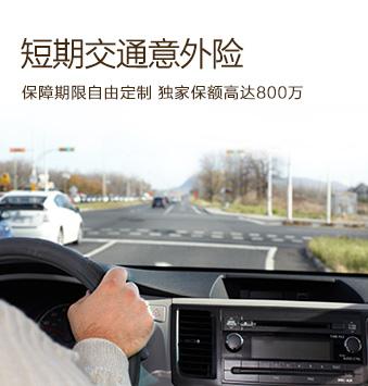 平安财产保险——中国平安短期交通意外险