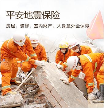 平安财产保险——平安地震保险