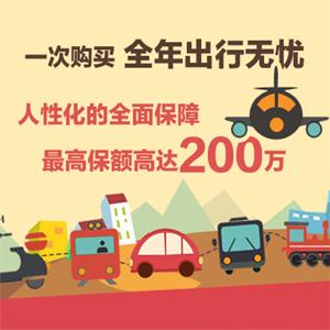 阳光人寿保险——交通工具意外伤害保险商旅版