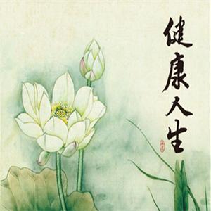 華夏人壽保險——健康人生重大疾病保險