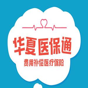 華夏人壽保險——華夏醫保通費用補償醫療保險