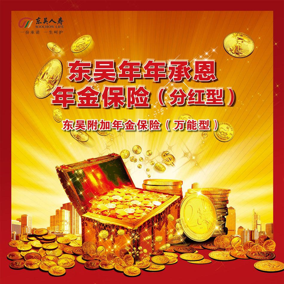 东吴人寿保险——东吴年年承恩年金保险(分红型)