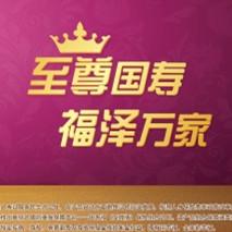 [中国人寿]少儿国寿福至尊版