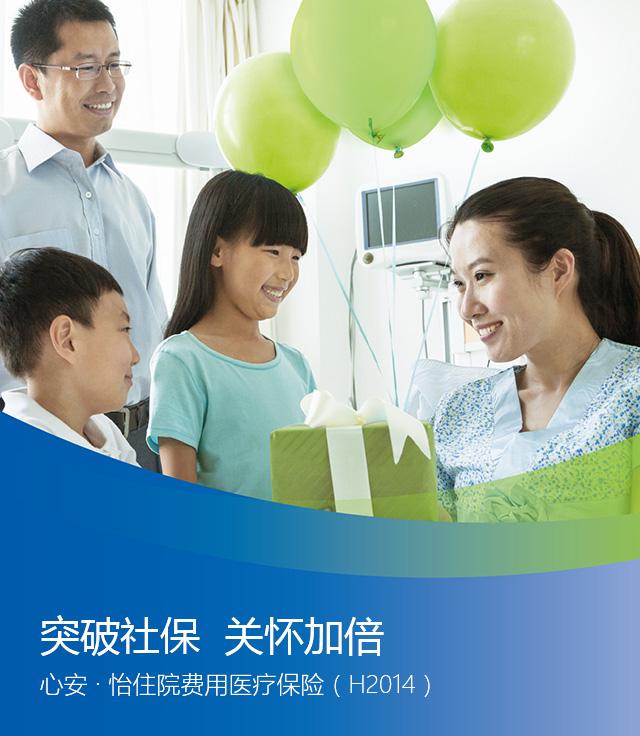 [太平洋]心安·怡住院费用医疗保险