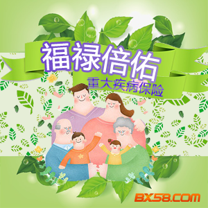 [中国太平]太平人寿保险——太平福禄倍佑重大疾病保险