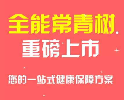 [华夏人寿]常青树重大疾病保险计划(全能版)