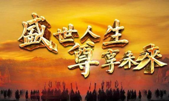 [中国人寿]盛世尊享保险组合计划