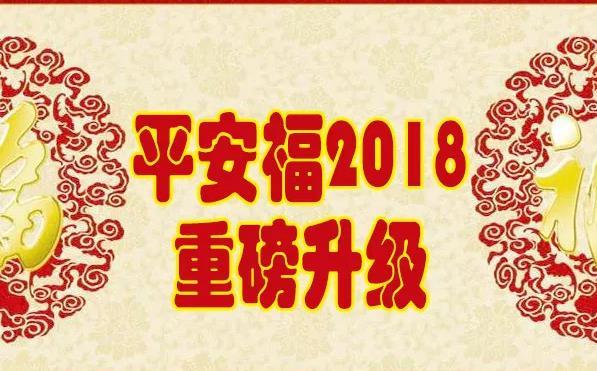 [中国平安]平安福2018