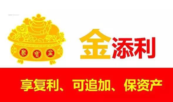 天利年金保险(万能型)