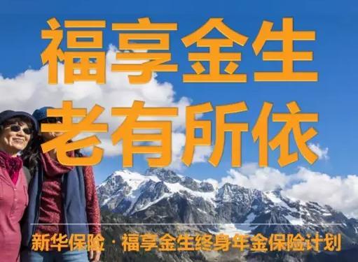 [新华人寿]福享金生A款终身年金保险(分红型)