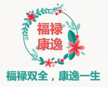 [中国太平]太平福禄康逸终身重大疾病保险