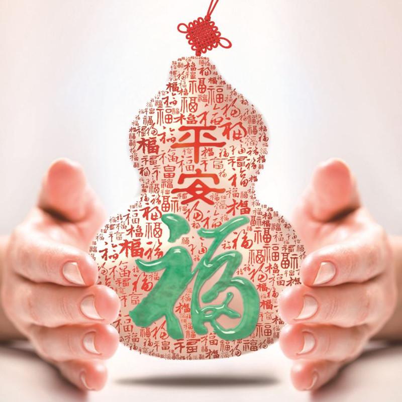 [中国平安]平安福(2018)