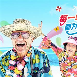 [太平洋]老来福(2018)保险产品计划