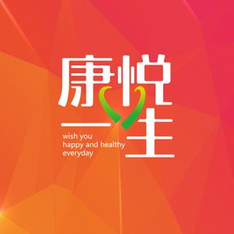 百年人寿——康悦一生重大疾病综合保障计划