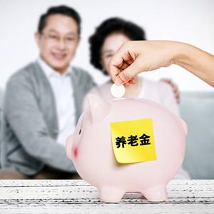百年人寿——百年乾享金生养老年金保险