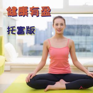 中信保誠人壽——中信保誠「健康有盈」全能保險計劃(托富版)