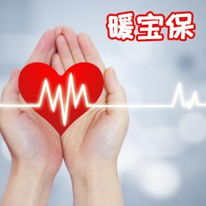 中信保诚人寿——中信保诚「暖宝保」医疗保险