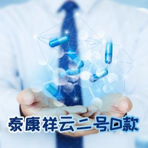 泰康人寿——泰康祥云二号D款保险产品计划