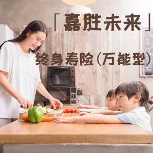 中信保誠人壽——中信保誠「嘉勝未來」終身壽險(萬能型)