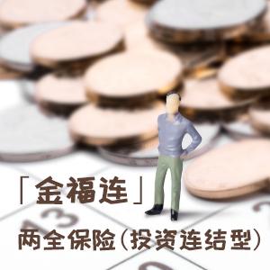 中信保誠人壽——中信保誠「金福連」兩全保險(投資連結型)